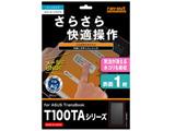 TransBook T100TA用 フッ素コートさらさら気泡軽減超防指紋フィルム 1枚入 マットタイプ RT-T100TAF/H1