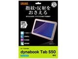 dynabook Tab S50用 さらさらタッチ反射・指紋防止フィルム 1枚入 マットタイプ RT-DS50F/H1