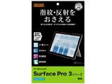 Surface Pro 3用 さらさらタッチ反射・指紋防止フィルム 1枚入 マットタイプ RT-SPRO3F/H1