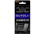 Xperia Z3用 9Hブルーライト低減・光沢指紋防止ガラスフィルム 1枚入 光沢タイプ RT-SO01GF/MG