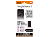 Nexus 6用 耐衝撃・反射・指紋防止フィルム 1枚入 反射防止タイプ RT-NX6F/DC