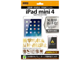 iPad mini 4用 反射防止タイプ/耐衝撃・反射防止・防指紋フィルム 1枚入 RT-PM3F/DC