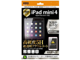 iPad mini 4用 高光沢タイプ/5Hなめらかタッチ光沢・防指紋アクリルコートフィルム 1枚入 RT-PM3FT/O1