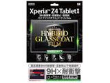 Xperia Z4 Tablet用 反射防止タイプ/9H耐衝撃・反射防止・防指紋ハイブリッドガラスコートフィルム 1枚入 RTZ4TFT/U1