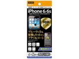 iPhone 6s/6用 5H耐衝撃・ブルーライト・光沢アクリルコートフィルム RT-P9FT/S1