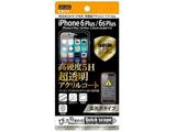 iPhone 6s Plus/6 Plus用 5Hなめらかタッチ光沢・防指紋アクリルコートフィルム RT-P10FT/O1