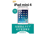 iPad mini 4用 反射防止タイプ/反射防止・防指紋フィルム 1枚入RT-PM3F/B1