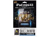 iPad mini 4用 9H耐衝撃・ブルーライト・光沢・防指紋ハイブリッドガラスコートフィルム 1枚入 RT-PM3FT/V1