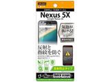 Nexus 5X用 反射防止タイプ/反射防止・防指紋フィルム 1枚入 RT-NX5XF/B1