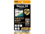 Nexus 5X用 高光沢タイプ/5H耐衝撃・光沢・防指紋アクリルコートフィルム 1枚入 RT-NX5XFT/Q1