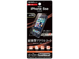 iPhone SE用 液晶保護フィルム 5H 耐衝撃 アクリル 高光沢 RTP11SFTQ1