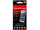 Galaxy S7 edge用 液晶保護ガラスフィルム 9H 光沢 0.2mm RT-GS7EF/CG