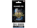 HUAWEI P9用 液晶保護フィルム 9H 耐衝撃 ブルーライトカット ハイブリッドガラスコート RT-HWP9FT/V1