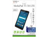 HUAWEI MediaPad T1 7.0 LTE用 液晶保護フィルム(指紋・反射防止) RT-MPT17F/B1