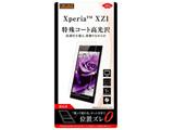 Xperia XZ1用 フィルム 指紋防止 高光沢 RT-XZ1F/C1