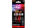 Galaxy S9用 ガラスフィルム 9H 全面保護 光沢 0.33mm RT-GS9RFG/CB ブラック