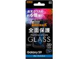 Galaxy S9用 ガラスフィルム 3D 9H 全面保護 ブルーライトカット RT-GS9RFG/MB ブラック