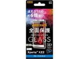 Xperia XZ2用 ガラスフィルム 3D 9H 全面保護 ブルーライトカット RT-RXZ2RFG/MS シルバー