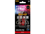 AQUOS R2用 ガラスフィルム 3D 9H 全面保護 光沢 RT-AQR2RFG/CB ブラック