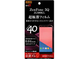 ZenFone 5Q フィルム 指紋防止 薄型 高光沢