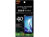 ZenFone MAX(M1)(ZB555KL) フィルム 指紋防止 薄型 RTRAZMM1FTUH