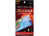 AQUOS sense plus用 フィルム TPU 光沢 フルカバー 衝撃吸収 RT-AQSEPF/WZD