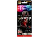 HUAWEI P30 Proガラス防埃3D10Hアルミノシリケート全面光沢/ブラック RT-HP30PRFG/BCB
