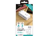 USBポート搭載 AC電源タップ ホワイト(AC×3/USB-A×2) PG-UACTAP02WH ホワイト(AC×3/USB-A×2)