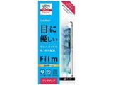 iPhone 8 液晶保護フィルム ブルーライト低減 アンチグレア PG-17MBL02