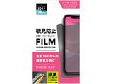 iPhone 11 Pro 5.8インチ用 治具付き 液晶保護フィルム 覗き見防止 PG-19AMB01