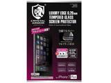 【在庫限り】 iPhone 7 Plus用 フルフラット覗き見防止強化ガラス 0.2mm ブラック GI02-FFP-BK