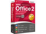 WPS Office 2 Standard Edition DVD-ROM版
