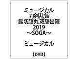 【2020/02/12発売予定】 ミュージカル『刀剣乱舞』 髭切膝丸 双騎出陣2019 〜SOGA〜 DVD