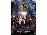 ミュージカル『刀剣乱舞』-葵咲本紀- DVD