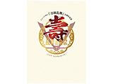 ミュージカル『刀剣乱舞』五周年記念 壽 乱舞音曲祭(初回限定盤)[EMPV-5015][DVD]