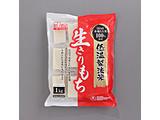 低温製法米の生きりもち1kg 個包装
