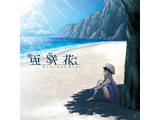 亜咲花 / ISLAND EDテーマ「Eternal Star」 ISLAND盤 CD