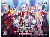 Re:ゼロから始める異世界生活 -DEATH OR KISS- 限定版 【PS4ゲームソフト】