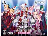 Re:ゼロから始める異世界生活 -DEATH OR KISS- 限定版 【PS Vitaゲームソフト】