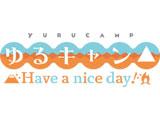 ゆるキャン△ Have a nice day! 限定版 【Switchゲームソフト】