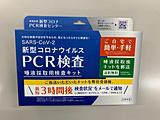ご自宅で簡単・手軽、PCR検査 唾液採取用検査キット