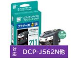 【互換】[ブラザー:LC211BK(ブラック)対応] リサイクルインクカートリッジ ECI-BR211B