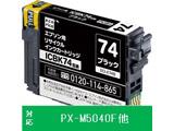 【リサイクル】 [エプソン:ICBK74(ブラック)対応] リサイクルインクカートリッジ ECI-E74B