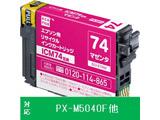 【リサイクル】 [エプソン:ICM74(マゼンタ)対応] リサイクルインクカートリッジ ECI-E74M