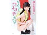 髏々宮美來 / みくるんはつるぺた少女 DVD