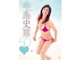 中島史恵 / 50~fifty love DVD