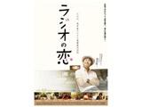 ラジオの恋 【DVD】