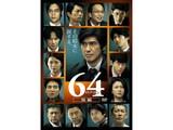 64-ロクヨン- 後編 通常版 DVD