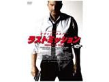 ラストミッション スペシャル・プライス DVD