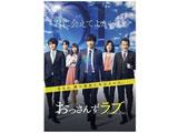 おっさんずラブ Blu-ray BOX BD